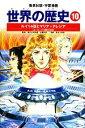 【中古】 世界の歴史 全面新版(10) ヨーロッパの絶対王政...