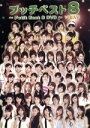 【中古】 プッチベスト8 DVD /(オムニバス),モーニング娘。,モーニング娘。誕生10年記念隊,