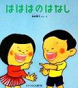 はははのはなし かがくのとも傑作集5/加古里子 afb