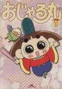 【中古】 おじゃる丸(1) ソフトバンクアニメC/アミューズメント書籍編集部(著者) 【中古】afb