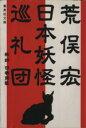 中古日本妖怪巡礼団集英社文庫/荒俣宏著中古afb
