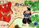 【中古】 だいくとおにろく こどものとも傑作集36/松居直【著】,赤羽末吉【画】 【中古】afb
