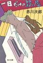 一日だけの殺し屋 角川文庫/赤川次郎(著者) afb