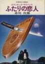 ふたりの恋人 ロマンチック・サスペンス コバルト文庫/赤川次郎(著者) afb