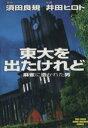 東大を出たけれど(1) 近代麻雀C/井田ヒロト(著者) afb