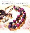 【中古】 おしゃれなデコレーションビーズ Decoration Beads/瀬戸まり子【著】 【中古】afb
