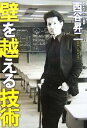 【中古】 壁を越える技術 /西谷昇二【著】 【中古】afb