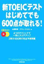 【中古】 新TOEICテスト はじめてでも600点が取れる! /山根和明,アランクリスト【著】 【中古】afb