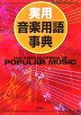 【中古】 実用音楽用語事典 /音楽(その他) 【中古】afb