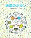 【中古】 お皿のボタン /たかどのほうこ【作 絵】 【中古】afb