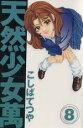 【中古】 天然少女萬(デラックス版)(8) Collector?s edition ヤングマガジンKCDX/こしばてつや(著者) 【中古】afb