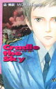 クレィドゥ・ザ・スカイ Cradle the Sky C・NOVELS BIBLIOTHEQUE/森博嗣 afb