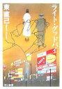 【中古】 ライト・グッドバイ ススキノ探偵シリーズ ハヤカワ文庫JA/東直己【著】 【中古】afb