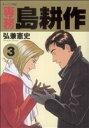 専務島耕作(3) モーニングKC/弘兼憲史(著者) afb