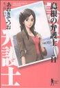 島根の弁護士(11) ヤングジャンプC/あおきてつお(著者) afb