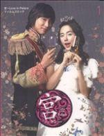 【中古】 宮〜Love in Palace〜フィルムコミック(1)