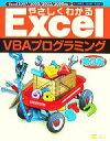 【中古】 やさしくわかるExcel VBAプログラミング /七條達弘,渡辺健,鍜治優【著】 【中古】afb