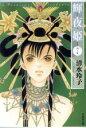 【中古】 輝夜姫(文庫版)(7) 白泉社文庫/清水玲子(著者) 【中古】afb
