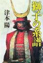 獅子の系譜 /津本陽 afb