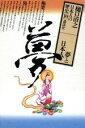 【中古】 夢と日本人(10) 日本人の歴史10/樋口清之(著者) 【中古】afb