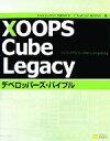 【中古】 XOOPS Cube Legacyデベロッパーズ・バイブル /Marijuana,chat