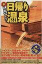 【中古】 新・札幌から行く日帰り温泉 /本多政史(著者) 【中古】afb