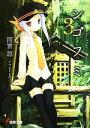 【中古】 シゴフミ(3) Stories of Last Letter 電撃文庫/雨宮諒【著】,湯澤