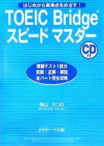 【中古】 TOEIC Bridgeスピードマスター はじめから高得点をめざす! /柴山かつの【著】 【中古】afb