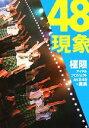【中古】 48現象 極限アイドルプロジェクトAKB48の真実 /グラビア写真集(その他) 【中古】afb