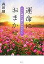 【中古】 運命におまかせ いつも幸せを感じるあなたに /森田健【著】 【中古】afb