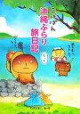 【中古】 こげぱん沖縄ぶらり旅日記もっと /たかはしみき【著】 【中古】afb