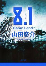 【中古】 8.1 Game Land 角川文庫/...の商品画像