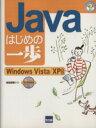 【中古】 Javaはじめの一歩 /池田成樹(著者) 【中古】afb