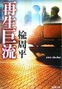 【中古】 再生巨流 新潮文庫/楡周平【著】 【中古】afb