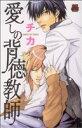 【中古】 愛しの背徳教師 恋愛MAXC/チカ(著者) 【中古】afb