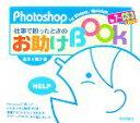 【中古】 Photoshop 仕事で困ったときのお助けBook /吉田小貴子【著】 【中古】afb