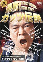 【中古】 最驚!ガッツ伝説 /<strong>ガッツ石松</strong> 【中古】afb