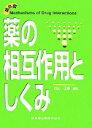 樂天商城 - 【中古】 薬の相互作用としくみ /杉山正康【編著】 【中古】afb