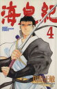 【中古】 海皇紀(4) マガジンKCMonthly shonen magazine comics/川原正敏(著者) 【中古】afb