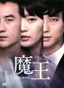 【中古】 魔王 DVD−BOX 1 /オム・テウン,チュ・ジフン,シン・ミナ 【中古】afb
