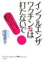 【中古】 インフルエンザ・ワクチンは打たないで! /母里啓子【著】 【中古】af...