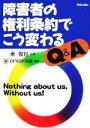 【中古】 障害者の権利条約でこう変わる Q&A /東俊裕【監修】,DPI日本会議【編】 【中古】afb