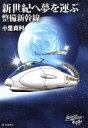 【中古】 新世紀へ夢を運ぶ整備新幹線 /小里貞利(著者) 【中古】afb