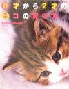 0才から2才のネコの育て方 /南部美香(著者) afb