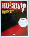 【中古】 図解 RD‐Style2 東芝HDD&DVDレコーダー目的別ガイド デジモノステーションB...