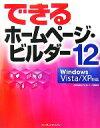 【中古】 できるホームページ・ビルダー12 Windows Vista Windows Vista/XP対応 できるシリーズ/広野忠敏(著者),インプレスジャパン(著者) 【中古】afb