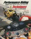 【中古】 MotoGP パフォーマンス・ライディング・テクニック /A.イボット(著者),K.コード序文(著者) 【中古】afb