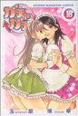 【中古】 ガチャガチャ(16) マガジンKC/玉越博幸(著者) 【中古】afb