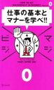 【中古】 仕事の基本とマナーを学べ!! マジビジ0/今村道子,船戸美幸【共著】 【中古】afb