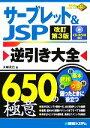 【中古】 サーブレット&JSP逆引き大全650の極意 /川崎克巳【著】 【中古】afb